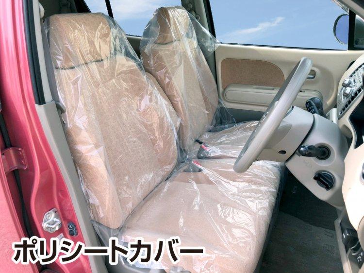 展示車を清潔に心象づける!ポリシートカバー