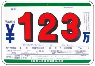 プライスボードP21(緑ライン)