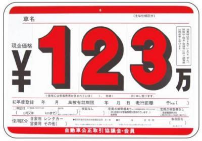 プライスボードP21(赤ライン)