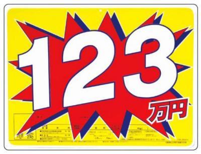 プライスボードIA47