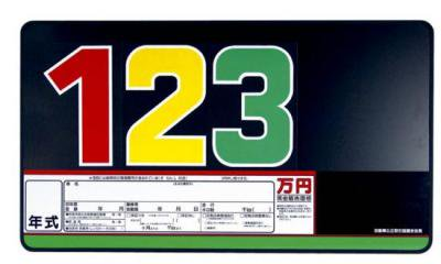 プライスボードP1L(SK製)