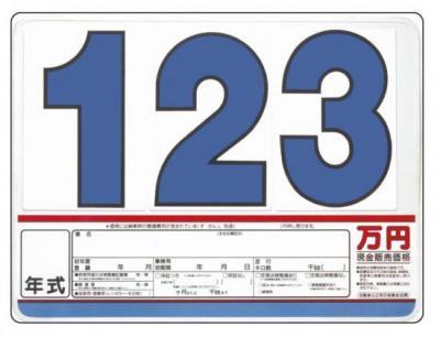 プライスボードIA34(SK製)