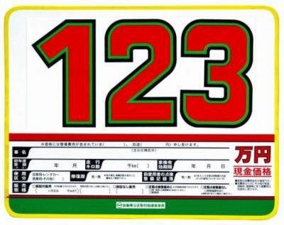 プライスボードP24(白)SK製