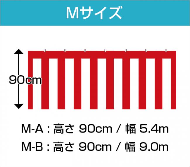 180秒でピタッと紅白幕【Mサイズ】 吸盤付き