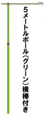 のぼり 緑 ポール(5m)【送料無料対象外】