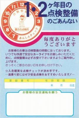 車検ハガキ(500枚入)デザイン�