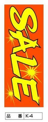 SALE オレンジ 【K-4】のぼり旗