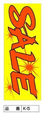 SALE イエロー 【K-5】のぼり旗