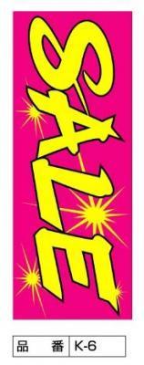 SALE ピンク 【K-6】のぼり旗