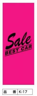 Sale BEST CAR ピンク 【K-17】のぼり旗