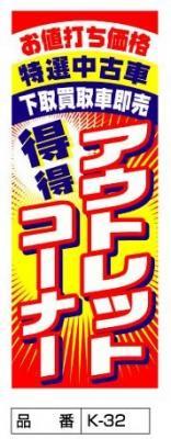 アウトレット得得コーナー 【K-32】のぼり旗
