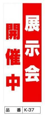 展示会開催中 【K-37】のぼり旗