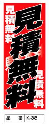 見積無料 【K-38】のぼり旗