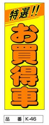特選お買得車 イエロー 【K-46】のぼり旗
