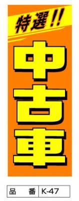 特選中古車 オレンジ 【K-47】のぼり旗