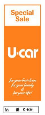 U-CAR オレンジ 【K-89】のぼり旗