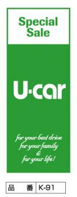 U-CAR グリーン 【K-91】のぼり旗