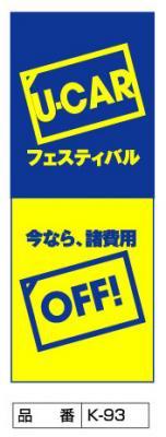 U-CARフェスティバル 今なら諸費用OFF 【K-93】のぼり旗