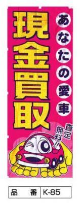 あなたの愛車現金買取 ピンク 【K-85】のぼり旗
