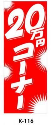 20万円コーナー 【K-116】のぼり旗