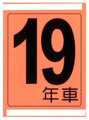 年式カード(19年車)