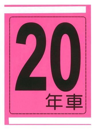 年式カード(20年車)