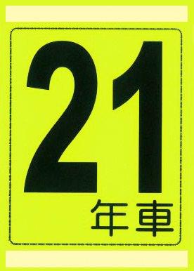 年式カード(21年車)