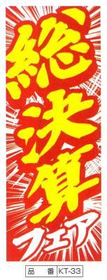 総決算フェア 特大 【KT-33】のぼり旗
