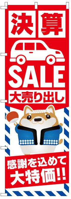 決算セール のぼり旗(レッド)【M-70】