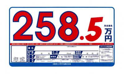 プライスボードA01-168C