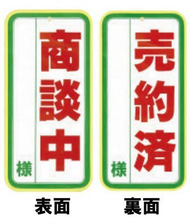 商談/売約両面プレート(グリーンライン)