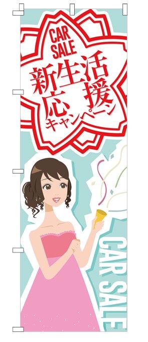 新生活応援セール のぼり旗(ブルー)【...