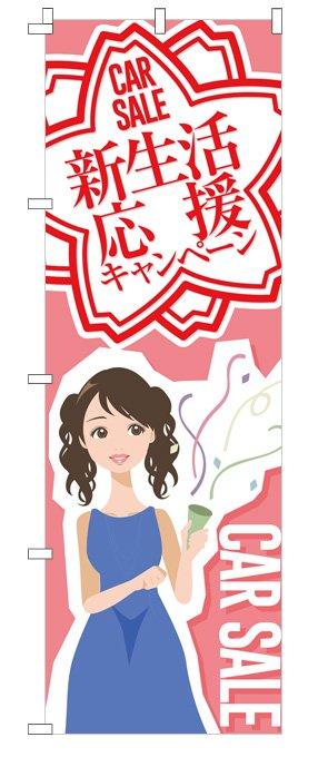 新生活応援セール のぼり旗(ピンク)【...