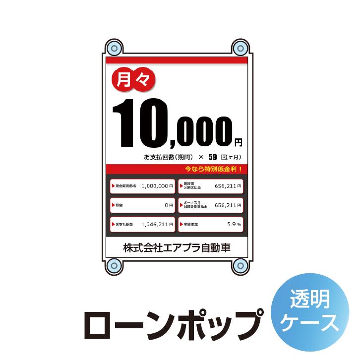 ローンポップ(ローン計算書収納ケースA4)吸盤4個付き!タテ向きでもヨコ向きでも可能【日本製】1枚300円より!