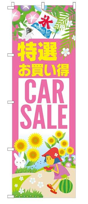 夏の店頭お出迎えのぼり旗(ピンク)【M-78】