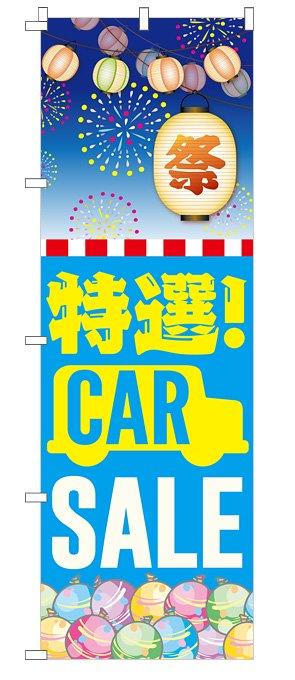夏祭りの店頭お出迎えのぼり旗(ブルー)【M-79】