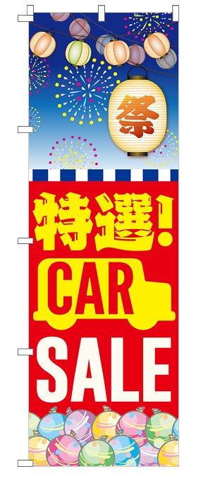 夏祭りの店頭お出迎えのぼり旗(レッド)【M-80】