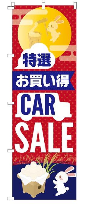 お月見CAR SALEのぼり旗(レッド)【M-82】