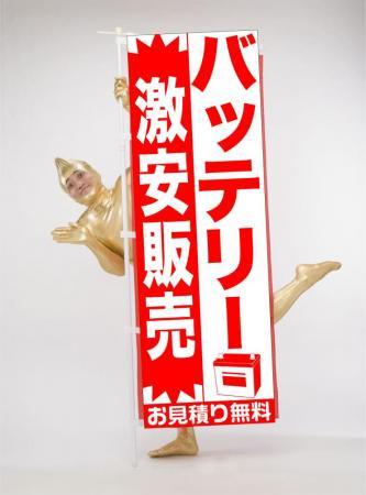 バッテリー激安販売 【K-146】のぼり旗