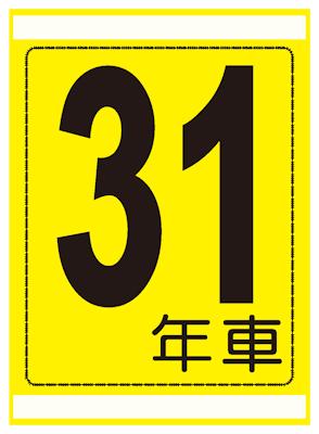 年式カード(31年車)