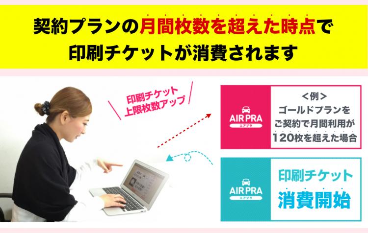 エアプラ印刷チケット1000枚分(1枚あたり@25)