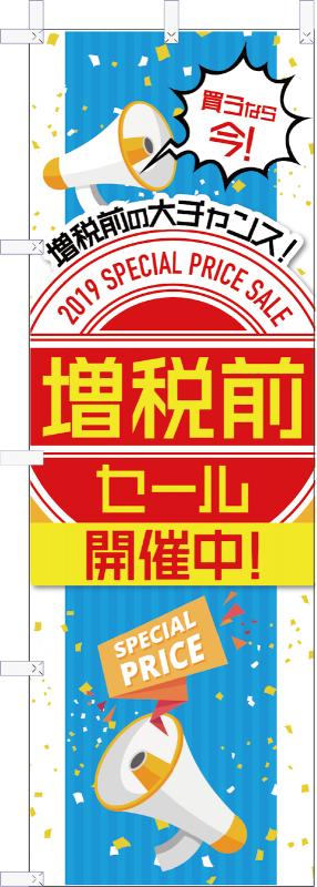 増税前セールのぼり(ブルー)【M-90】<img class='new_mark_img2' src='https://img.shop-pro.jp/img/new/icons15.gif' style='border:none;display:inline;margin:0px;padding:0px;width:auto;' />