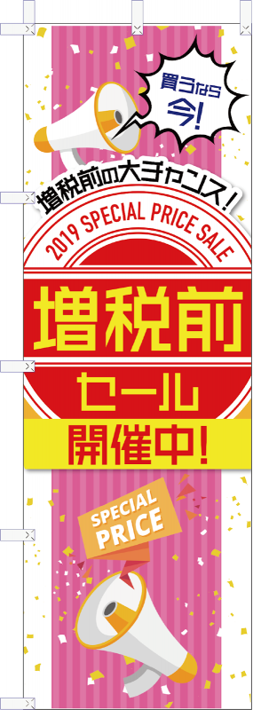 増税前セールのぼり(ピンク)【M-91】<img class='new_mark_img2' src='https://img.shop-pro.jp/img/new/icons15.gif' style='border:none;display:inline;margin:0px;padding:0px;width:auto;' />
