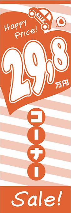 29.8万円コーナー!Sale!のぼり旗(オレンジ)【M-95】<img class='new_mark_img2' src='https://img.shop-pro.jp/img/new/icons15.gif' style='border:none;display:inline;margin:0px;padding:0px;width:auto;' />