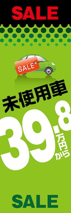 未使用車39.8万円から(緑)のぼり旗【H-20】