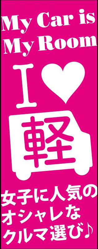I Love 軽 のぼり ピンク【M-96】