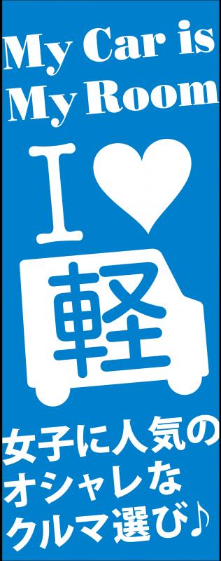 I Love 軽 のぼり ブルー【M-97】