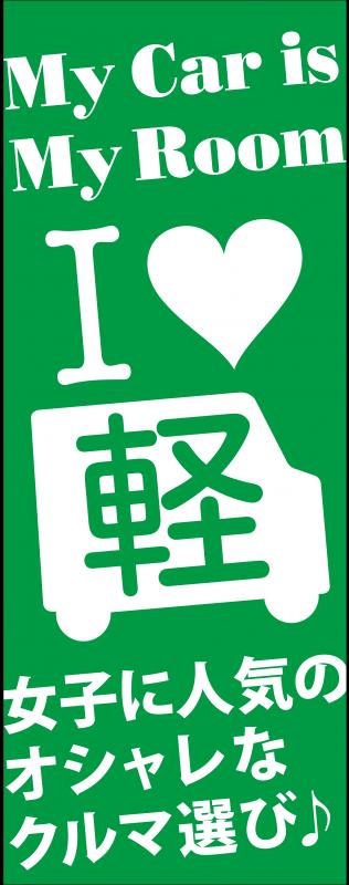I Love 軽 のぼり グリーン【M-98】