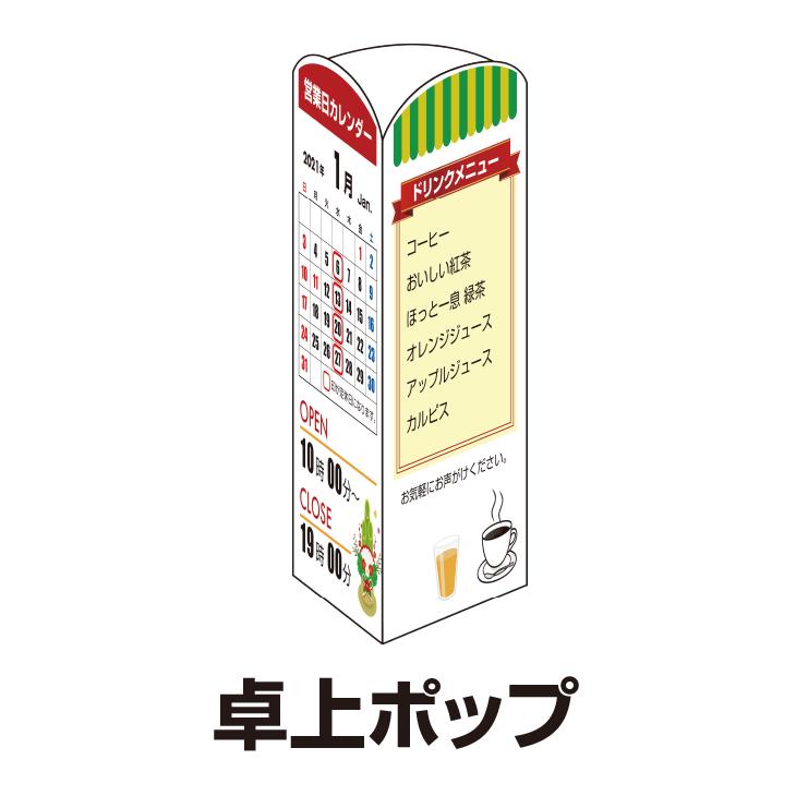 エアプラ 卓上ポップ用紙【ミシン目入り専用用紙!】