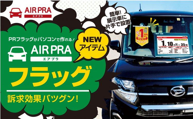 エアプラ フラッグ取付キット【ミシン目入り専用用紙付き!】